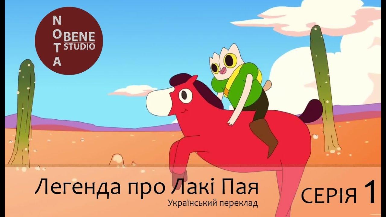 The Legend Of Lucky Pie Ep. 1 | Легенда про Лакі Пая | Український Переклад