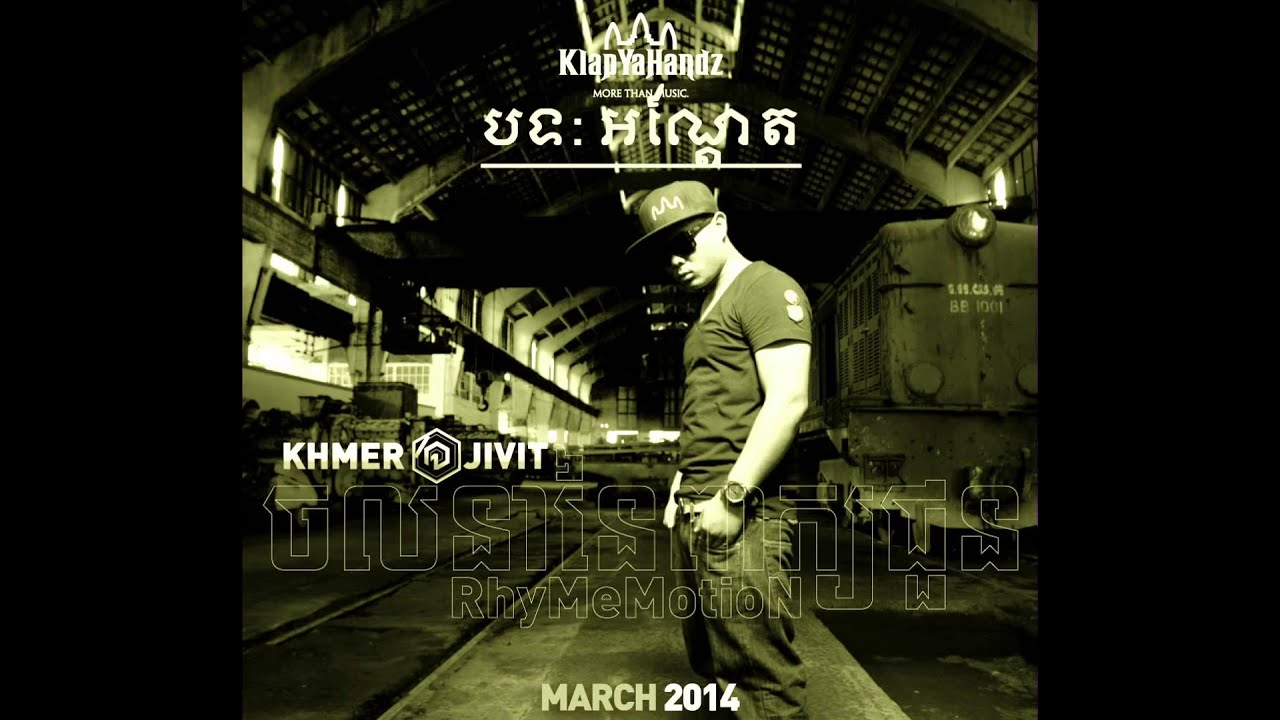 Khmer1Jivit- Float 2014 (Beat Prod by: KlapYaHandz)