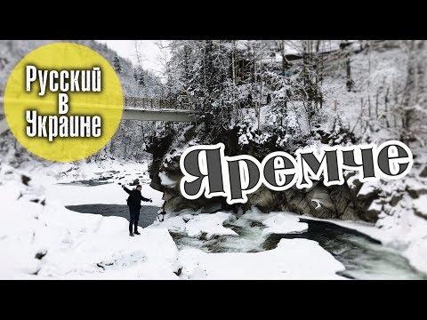 РУССКИЙ В УКРАИНЕ / ЯРЕМЧЕ