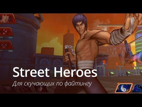 Street Heroes - для скучающих по файтингу