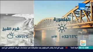 صباح الورد | أحوال الطقس والمناخ اليوم 30 أبريل