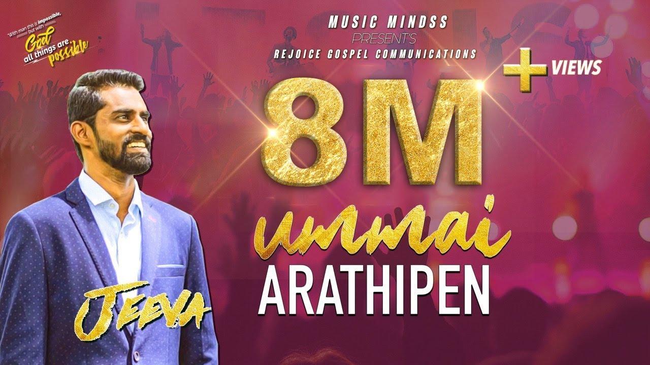 ummai-arathippen-eva-jeeva-ellam-aagum-2-new-worship-song-hd-rejoice-gospel-communications