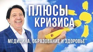 Анатолий Некрасов Кризис и его Плюсы: медицина, образование, здоровье и потребление