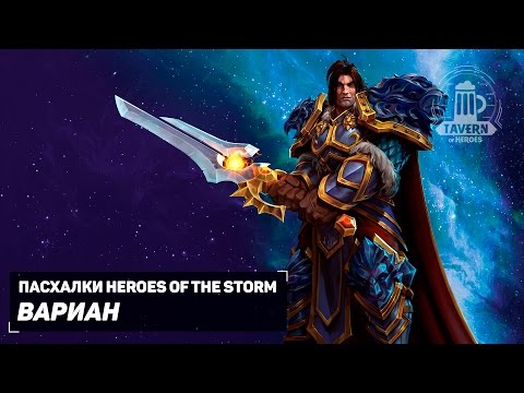 видео: Пасхалки heroes of the storm - Вариан Ринн (Русская озвучка).