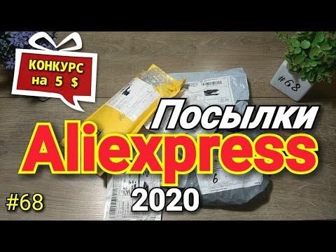 РАСПАКОВКА ПОСЫЛОК АЛИЭКСПРЕСС 2020! #68 ( Интересные Товары из Китая )