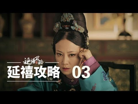 延禧攻略 03   Story Of Yanxi Palace 03(秦岚、聂远、佘诗曼、吴谨言等主演)
