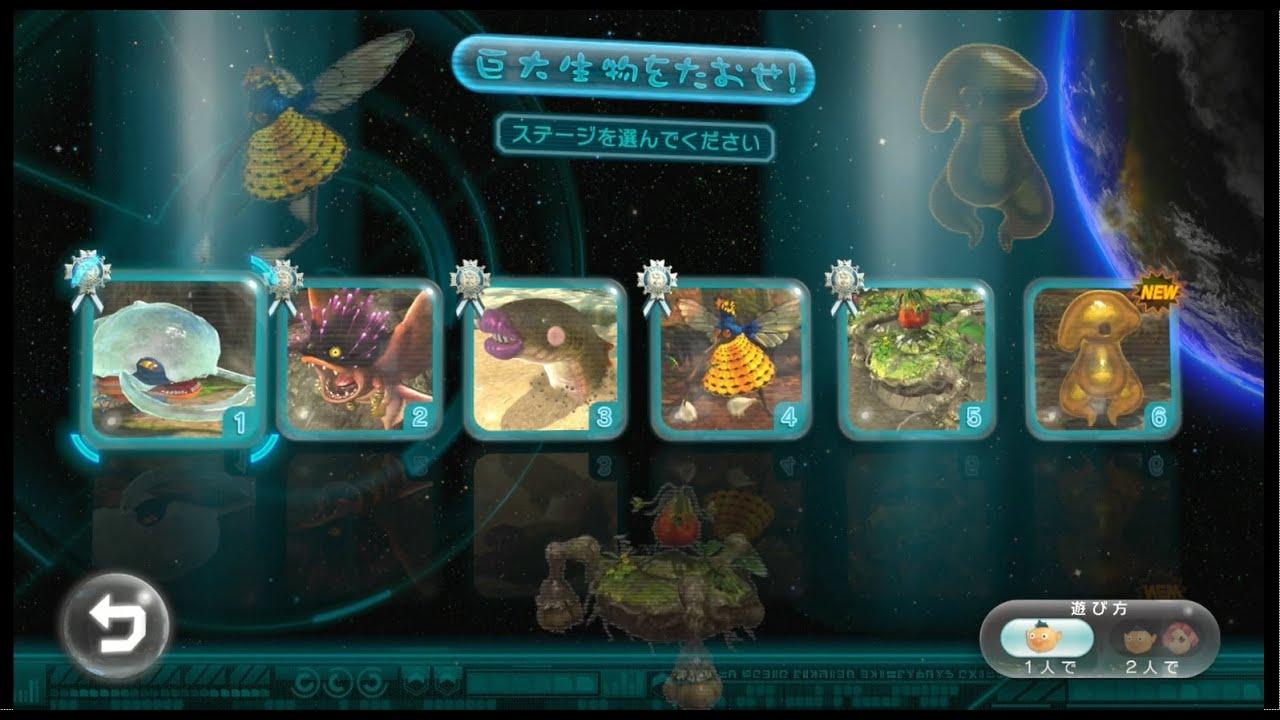 【WiiU】 ピクミン3 ミッションモード ボス戦) 1~4 / Pikmin3 mission mode (Boss Battle) 1 to 4  , YouTube