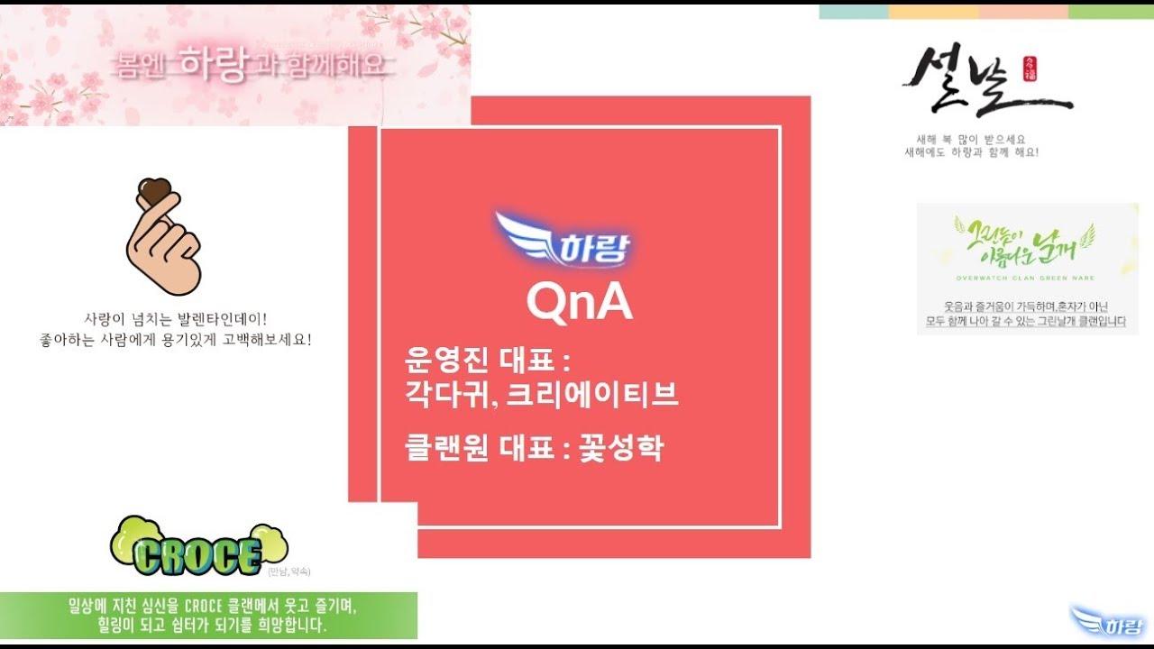 2020.06.16(화) 하랑 QnA 방송