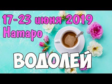 ВОДОЛЕЙ - таро прогноз 17-23 июня 2019 года НАТАРО.