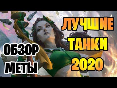 Паладинс Лучший Танк (Топ 5) Мета обзор 2020