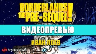 Превью игры Borderlands: The Pre-Sequel
