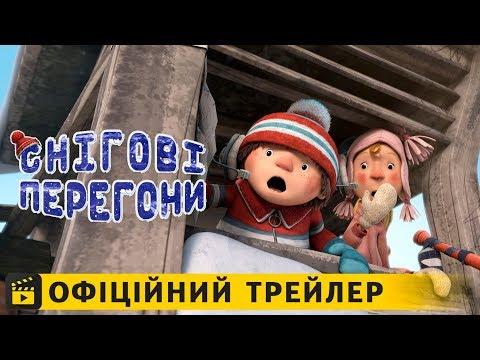 трейлер Снігові перегони (2019) українською