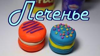 Маленькие продукты. Лепим красивое печенье из пластилина Play Doh. Видео для детей