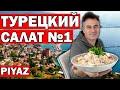 """САЛАТ №1 В ТУРЦИИ - Так ФАСОЛЬ вы не ели! Муж турок готовит салат с фасолью ПИЯЗ """"Piyaz""""/ Анталия"""