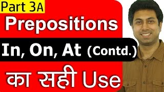 स ख in on at part 3a in english grammar   learn meaning use of prepositions in hindi   awal