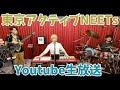 【超音質】東京Active NEETs 生放送 033 紅蓮のNEETs