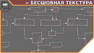 Урок по Gimp - (2.9.1) - Бесшовная текстура / Tile Seamless