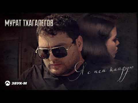 Мурат Тхагалегов - Я с ней кайфую | Премьера трека 2020