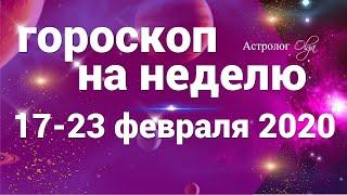 ГОРОСКОП НА НЕДЕЛЮ 17-23 февраля 2020. Астролог Olga
