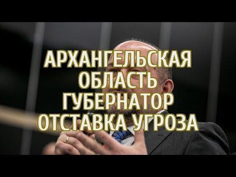 🔴 Четыре российских губернатора оказались под угрозой отставки