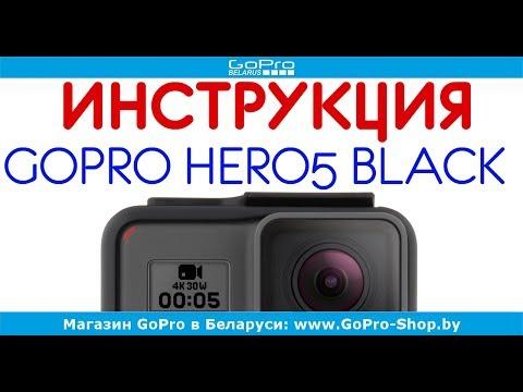 GoPro Hero5 Black инструкция на русском языке by gopro-shop.by
