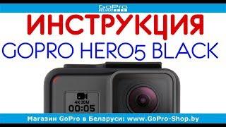 GoPro Hero5 Black інструкція російською мовою by gopro-shop.by