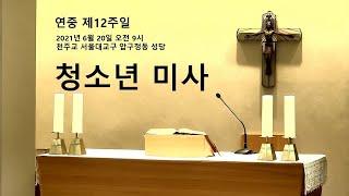 6월 20일 연중 제12주일 청소년 미사