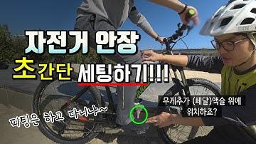 #2 자전거 안장 높이 간편하게 피팅해보자. I  대략 이정도 세팅은 하셔야...