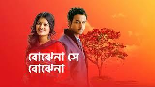 Bojhena Se Bojhena (STAR JALSHA) Title Song (female)- Madhura Bhattacharya