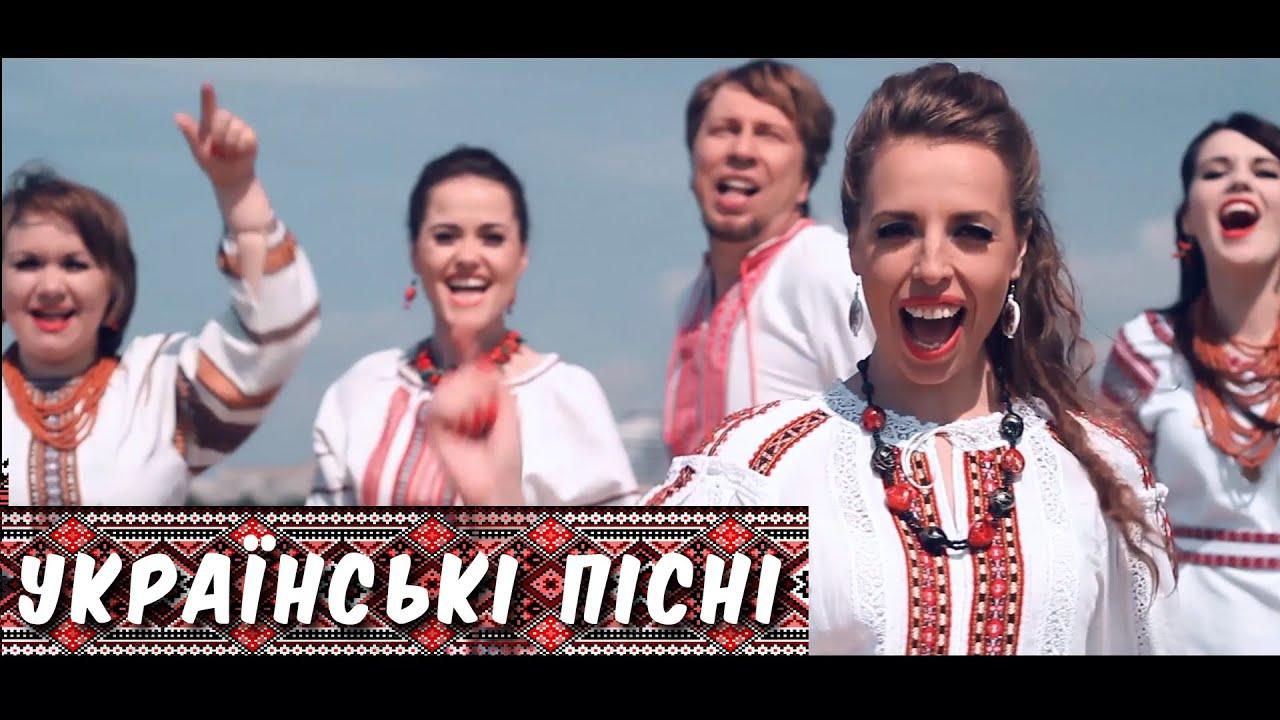 Літній настрій! Українські пісні сучасні пісні (українська.