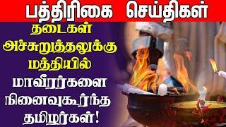 தடைகள் அச்சுறுத்தலுக்கு மத்தியில் மாவீரர்களை நினைவுகூர்ந்த தமிழர்கள்! | Sri Lanka Paper News