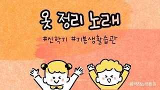 내가 쓰려고 만든 '옷 정리 노래' #유치원 #옷정리 …