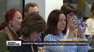 Промышленный туризм - новый нижегородский тренд