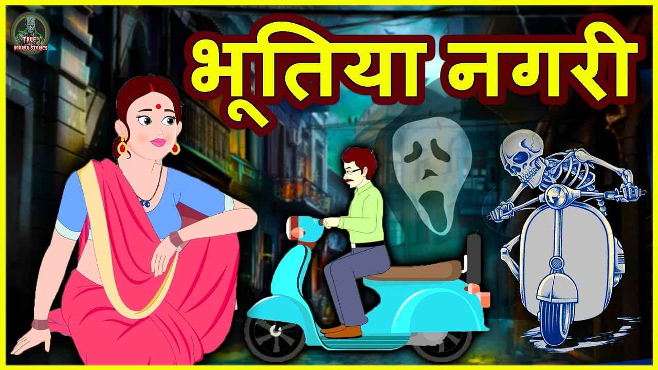भूतिया नगरी | Hindi Kahaniya | Horror Nights | Bhootiya Kahaniya | True Horror Stories