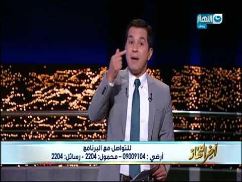 أخر النهار | محمد الدسوقي رشدي يكشف لأول مرة اليد الخفية وراء منظمة هيومان رايتس
