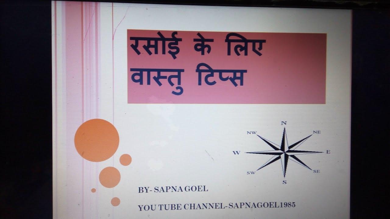 VASTU TIPS FOR KITCHEN (HINDI) - YouTube