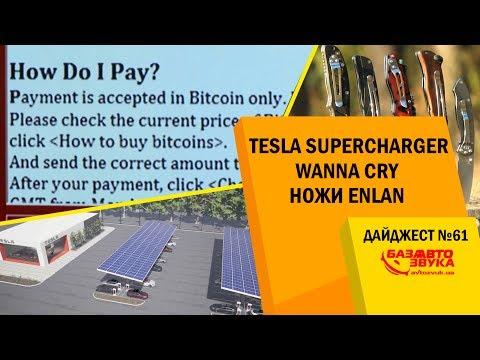 Tesla Supercharger. Вирус WannaCry. Ножи Enlan. Механические блокираторы. Дайджест #61