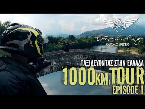 S02 - E01 1000kmTOUR IN GREECE EPISODE I