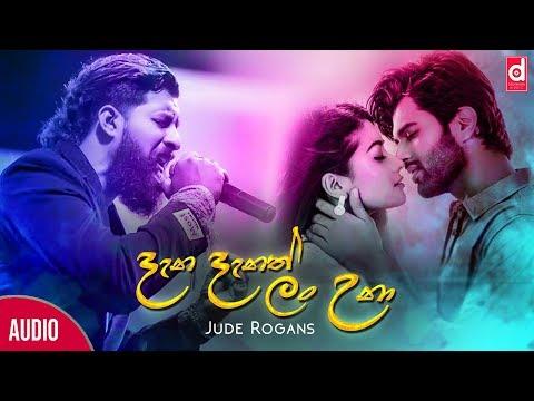 Dana Danath Lan Una - Jude Rogans Official Audio 2019 | Jude Rogans New Song | Sinhala New Song 2019