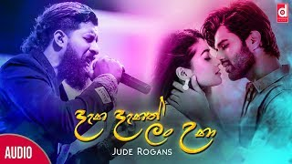 Dana Danath Lan Una - Jude Rogans Official Audio 2019 | Jude Rogans New Song | Sinhala New Song 2019