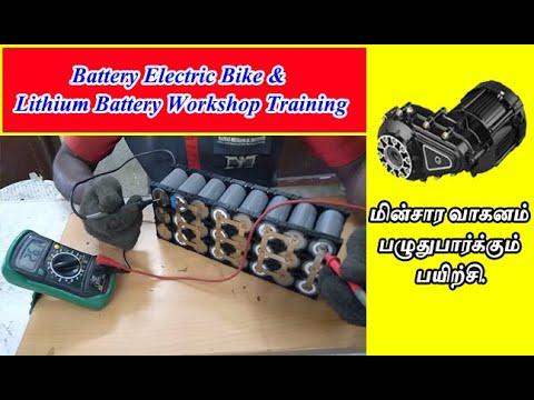 DIY Electric Bike & Lithium Battery Workshop Training For in Chennai (Retrofit ) 2 days AMT I MMI