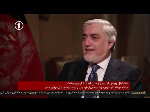 Afghanistan Dari News 14.03.2019 خبرهای افغانستان