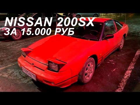 NISSAN 200sx за 15000 руб!!!!