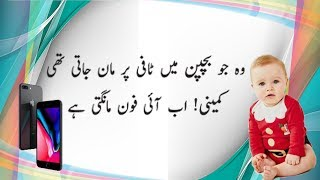 Funny jokes in urdu | Whatsapp funny video | Funny Jokes pictures | Joke of the day | Episode 3