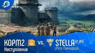 Наступление. КОРМ2 vs Stella[P_BY]. Рота Помидора