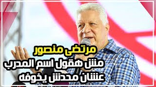 مرتضى منصور مش هقول اسم المدير الفني علشان محدش يطفشه