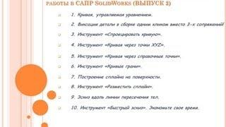 Урок №65. 10-ть хитростей и приемов для улучшения работы в САПР SolidWorks (ВЫПУСК 2)