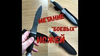 метание боевых ножей