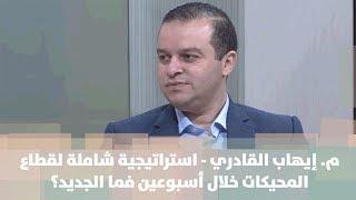 م. إيهاب القادري - استراتيجية شاملة لقطاع المحيكات خلال أسبوعين فما الجديد؟