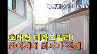 구로구 개봉동신축빌라 30평 개봉역세권+초대형 테라스+…